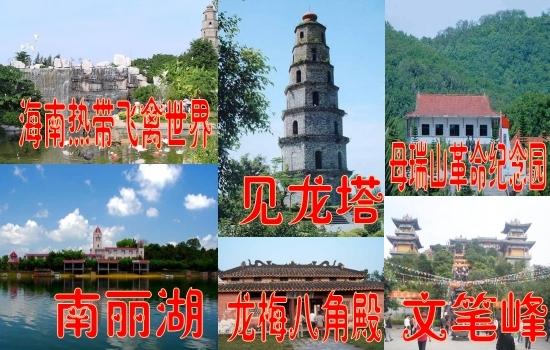 定安著名的旅游景点有定安古城,文笔峰,南丽湖,海南热带飞禽世界,见龙