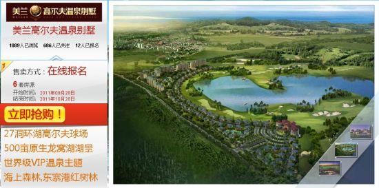 图为美兰高尔夫温泉别墅电商页面截图