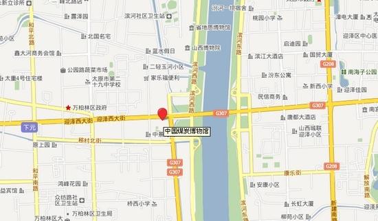 太原武宿国际机场到中国煤炭