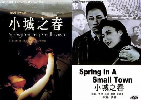 图为《小城之春》电影海报