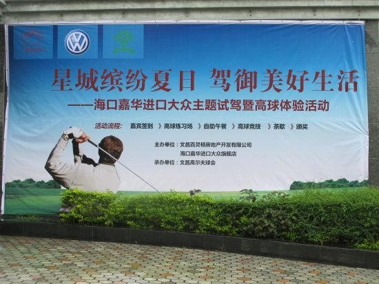 星城缤纷夏日 高尔夫体验活动在华侨星城盛大举行(组图)图片