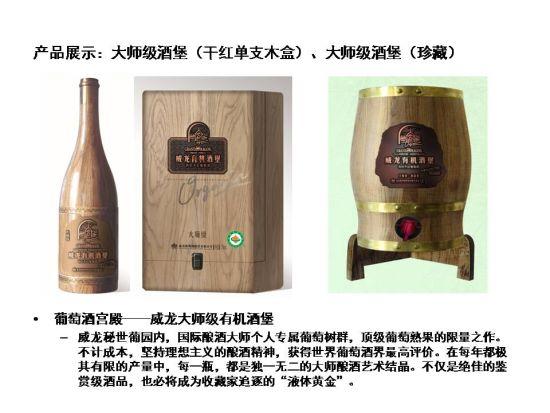 威龙葡萄酒股份有限公司